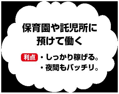 千葉・栄町のソープランド【アラカルト】求人!!保育園や託児所に 預けて働く