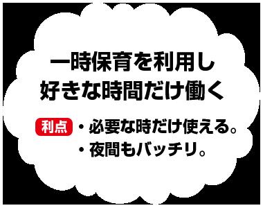 千葉・栄町のソープランド【アラカルト】求人!!一時保育を利用し 好きな時間だけ働く