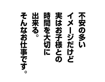 千葉・栄町のソープランド【アラカルト】求人!!不安の多いイメージだけど実はお子様との時間を大切に出来る。そんなお仕事です。