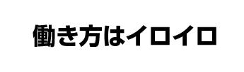 千葉・栄町のソープランド【アラカルト】求人!!利点がいっぱい。