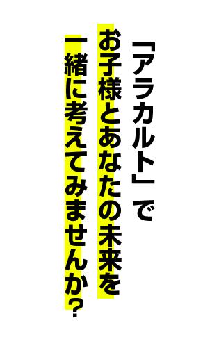 千葉・栄町のソープランド【アラカルト】求人!!「アラカルト」で お子様とあなたの未来を 一緒に考えてみませんか?