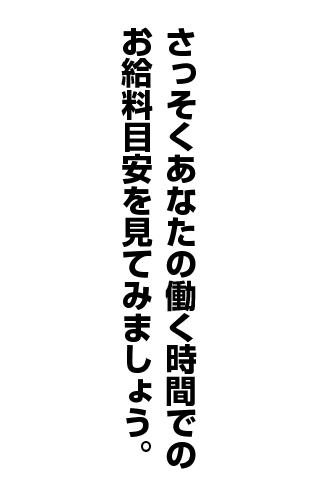 千葉・栄町のソープランド【アラカルト】求人!!さっそくあなたの働く時間での お給料目安を見てみましょう。